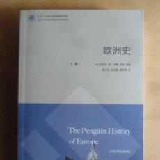 Libros de segunda mano: HISTORIA EUROPEA 2 - J.M. ROBERTS ** IDIOMA CHINO. Lote 243989870