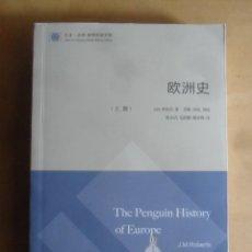 Libros de segunda mano: HISTORIA EUROPEA 1 - J.M. ROBERTS ** IDIOMA CHINO. Lote 243990140