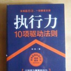 Libros de segunda mano: EJECUCION, FUERZA IMPULSORA - ZHANG JUN - ** IDIOMA CHINO. Lote 243991015