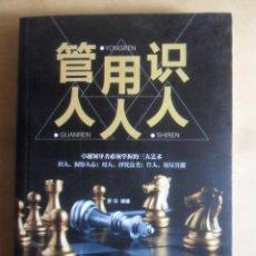 Libros de segunda mano: CONOZCA, EMPLEE Y ADMINISTRE PERSONAS - MENG HUA - ** IDIOMA CHINO. Lote 243991260