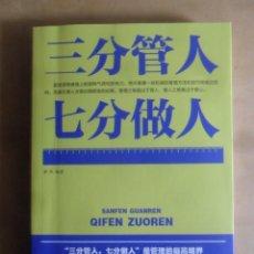 Libros de segunda mano: 3 PUNTOS PARA MEJORAR PERSONAS, 7 PUNTOS PARA SER PERSONAS - MENG HUA ** IDIOMA CHINO. Lote 243991510