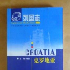 Libros de segunda mano: HISTORIA NACIONL: CROACIA - ZUO YA ** IDIOMA CHINO. Lote 244489675