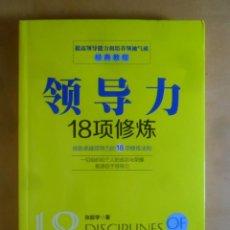 Libros de segunda mano: 18 PRACTICAS DE LIDERAZGO - ZHANG ZHEN XUE ** IDIOMA CHINO. Lote 244491085