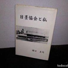 Libros de segunda mano: 24- LIBRO EN IDIOMA JAPONÉS. Lote 268822054