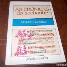 Libros de segunda mano: AS CRÓNICA DO SOCHANTRE, ALVARO CUNQUEIRO. GALAXIA NARRATIVA 7ª ED. 1.994 EN GALLEGO. Lote 274639493