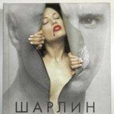 Libros de segunda mano: ÍÀÑÒΟÙÀŸ ÊÐÎÂÜ ØÀÐËÈÍ ÕÀÐÐÈÑ CHARLAINE HARRIS TRUE BLOOD RUSSIAN BOOK. Lote 278747023