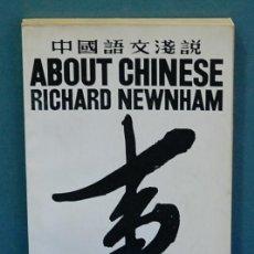 Libros de segunda mano: ABOUT CHINESE. RICHARD NEWNHAM. TEXTO EN INGLES. Lote 128135515