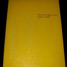Libros de segunda mano: ANTIGUO LIBRO CATALOGO DEL MUSEO MARUGAMI HIRAI - AÑO 1995 - MUSEO DE ARTE CONTEMPORANEO ESPAÑOL - 1. Lote 27417407