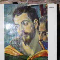 Libros de segunda mano: EL GRECO. Lote 34501931