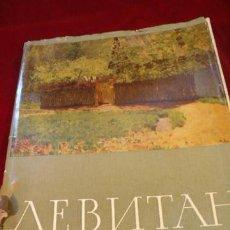Libros de segunda mano: LIBRO ILUSTRADO DEL PINTOR AEBNTAH. Lote 41517201