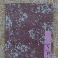 Libros de segunda mano: UN LIBRO DE ILUSTRACIONES ERÓTICAS JAPONESAS, CREEMOS QUE ES DE LA ÉPOCA MEIJI. Lote 44367929