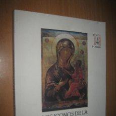 Libros de segunda mano: LOS ICONOS DE LA CASA GRANDE (ARTE RELIGIOSO. ARTE BIZANTINO. CRISTIANISMO ORIENTAL. ORTODOXO). Lote 46621963