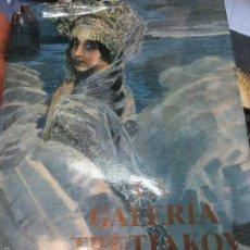 Libros de segunda mano - LA GALERÍA TRETIAKOV DE MOSCÚ PINTURAS EDIT ARTES AURORA LENINGRADO AÑO 1974 - 58524404