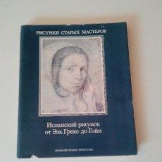 Libros de segunda mano: LIBRO DE ARTE RUSO-ALFONSO EMILIO PEREZ SANCHEZ-EDITADO EN MOSCU EN 1975-TAPA DURA-SOBRECUBIERTA. Lote 73769439