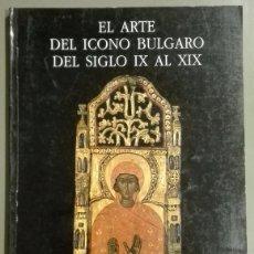 Libros de segunda mano: EL ARTE DEL ICONO BÚLGARO DEL SIGLO IX AL XIX. MUSEO ARQUEOLÓGICO NACIONAL. 1989.30 CM. COMO NUEVO. Lote 74211979