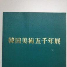 Libros de segunda mano: 5000 YEARS OF KOREAN ARTS. 1976. Lote 111798067