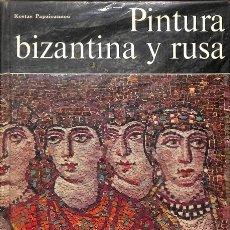 Libros de segunda mano: PINTURA BIZANTINA Y RUSA - KOSTAS PAPAIOANNOU - AGUILAR/MADRID - HISTORIA GENERAL DE LA PINTURA. Lote 113174387