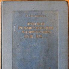 Libros de segunda mano: RUSSKAYA REALISTICHESKAYA ILLUSTRATSIA XVII Y XIX. - KUZMINSKY, K. S. - MOSCÚ, 1937.. Lote 123205519