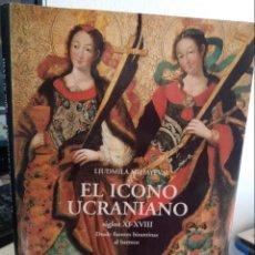 Libros de segunda mano: EL ICONO UCRANIANO. SIGLOS XI-XVIII. DESDE FUENTES BIZANTINAS AL BARROCO - MILIAYEVA, LIUDMILA. Lote 145968162