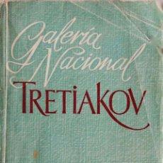 Libros de segunda mano: GALERÍA NACIONAL. TRETIAKOV. ARTE RUSO. LIBRO. Lote 153349318