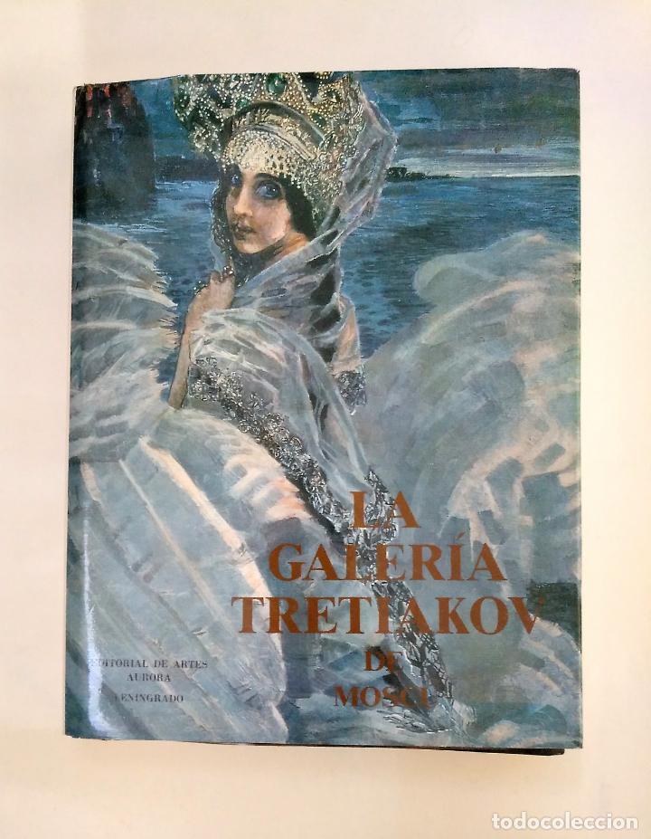 LA GALERÍA TRETIAKOV DE MOSCÚ. EDITORIAL DE ARTES AURORA LENINGRADO. ARM20 (Libros de Segunda Mano - Bellas artes, ocio y coleccionismo - Pintura)