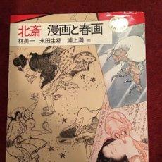 Libros de segunda mano: HOKUSAI. MANGA TO SHUNGA HAYASHI YOSHIKAZU. 1989 JAPON. UKIYOE. Lote 182905835