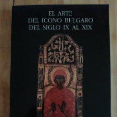 Libros de segunda mano: EL ARTE DEL ICONO BÚLGARO DEL SIGLO IX AL XIX. Lote 224489118