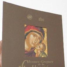 Libros de segunda mano: ICONES GREGUES DE LA COL·LECCIÓ VELIMEZIS. Lote 263472720