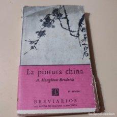Libros de segunda mano: LA PINTURA CHINA. A. HOUGHTON BRODRICK. 1966. FONDO DE CULTURA ECONOMICA. 153 PAGS.. Lote 295381693
