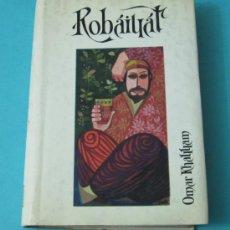 Libros de segunda mano: ROBAIYAT. OMAR KHAYYAM. Lote 35598421
