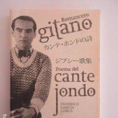 Libros de segunda mano: RAREZA, ROMANCERO GITANO Y POEMA DEL CANTE JONDO, LORCA, ED. BILINGÜE ESPAÑOL Y JAPONÉS. Lote 103832567