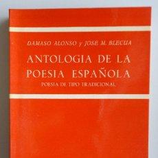Libros de segunda mano: DAMASO ALONSO Y JOSÉ M. BLECUA // ANTOLOGÍA DE LA POESÍA ESPAÑOLA. DE TIPO TRADICIONAL // 1956. Lote 110051587