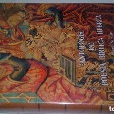 Libros de segunda mano: ANTOLOGIA DE POESIA BIBLICA HEBREA-LUIS ALONSO SCHÖKEL-NUEVO PRECINTADO. Lote 130456390