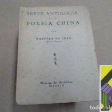 Libros de segunda mano: DE JUAN, MARCELA: BREVE ANTOLOGÍA DE LA POESÍA CHINA. Lote 133138774
