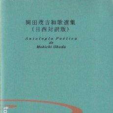 Libros de segunda mano: *JAPÓN * ANTOLOGÍA POÉTICA DE MOKICHI OKADA ( EDICIÓN BILINGÜE ). Lote 151436030