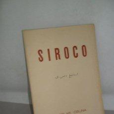 Libros de segunda mano: SIROCO, NICOLÁS OSUNA, PRIMERA EDICIÓN EDICIÓN, DEDICADO POR EL AUTOR, CÓRDOBA, 1948. Lote 164233014