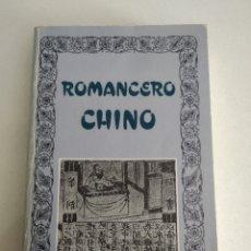Libros de segunda mano: ROMANCERO CHINO - EDITORA NACIONAL -POESÍA CHINA. Lote 174308909
