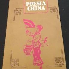 Libros de segunda mano: POESÍA CHINA, SEL. Y TRADUCCIÓN J. SÁNCHEZ TRABALON, COL. CAMAFEO, ED. ADIAX, 1982. Lote 178571207