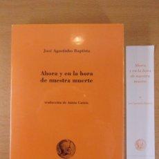 Libros de segunda mano: AHORA Y EN LA HORA DE NUESTRA MUERTE / JOSÉ AGOSTINHO BAPTISTA / 2001. OLIFANTE. Lote 183054920