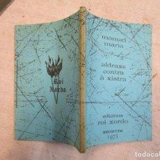 Libros de segunda mano: GALICIA - MANUEL MARIA ALDRAXE CONTRA A XISTRA EDI ROI XORDO 1ª ED. XENEVRA 1973 1050 EJEMPLARES +. Lote 206813516