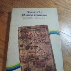Libros de segunda mano: OCTAVIO PAZ. EL MONO GRAMATICO. SEIX BARRAL, 1ª ED. 1974. Lote 222723048