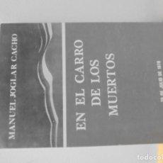 Libros de segunda mano: EN EL CARRO DE LOS MUERTOS. MANUEL JOGLAR. DEDICADO POR EL AUTOR. 1 EDICION 1979. Lote 262594800