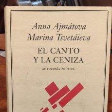 Libros de segunda mano: EL CANTO Y LA CENIZA - ANTOLOGIA POETICA - ANNA AJMATOVA - MARINA TSVETAIEVA. Lote 295490123