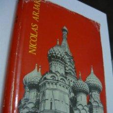 Libros de segunda mano: HABLA MOSCU (CON SOBRECUBIERTA). NICOLAS ARJAK (MARXISMO, SOCIALISMO, URSS). Lote 56517113