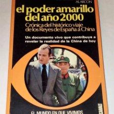 Libros de segunda mano: EL PODER AMARILLO DEL AÑO 2000. CRÓNICA DEL HISTÓRICO VIAJE DE LOS REYES DE ESPAÑA A CHINA. Lote 57294121