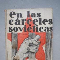 Libros de segunda mano: EN LAS CÁRCELES SOVIÉTICAS. WLADIMIRO BRUNOWSKI. AÑO 1931.. Lote 108826751