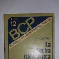 Libros de segunda mano: LA LUCHA IDEOLÓGICA EN EL MUNDO CONTEMPORANEO RARO -Y. KASHLEV - 1ª EDICIÓN 1985 IMPRESO EN LA URSS. Lote 115178991