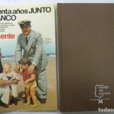 Libros de segunda mano: VICENTE GIL: CUARENTA AÑOS JUNTO A FRANCO ESPEJO DE ESPAÑA Nº 74 (PLANETA) 1981 1ª ED. VER FOTOS. Lote 119460279