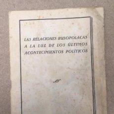 Libros de segunda mano: LAS RELACIONES RUSOPOLACAS A LA LUZ DE LOS ULTIMOS ACONTECIMIENTOS POLITICOS. Lote 148465606