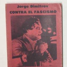 Libros de segunda mano: LA OFENSIVA DEL FASCISMO Y LAS TAREAS DE LA INTERNACIONAL COMUNISTA EN LA LUCHA... - DIMITROV, JORGE. Lote 123182023